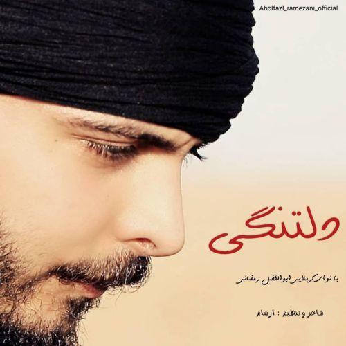 دانلود آهنگ ابوالفضل رمضانی به نام دلتنگی از موزیک باز