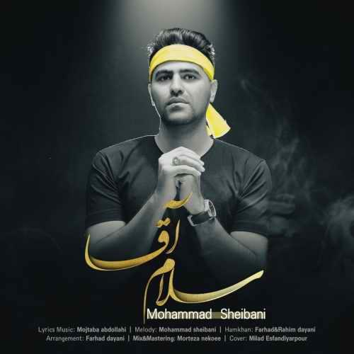دانلود آهنگ محمد شیبانی به نام سلام آقا از موزیک باز