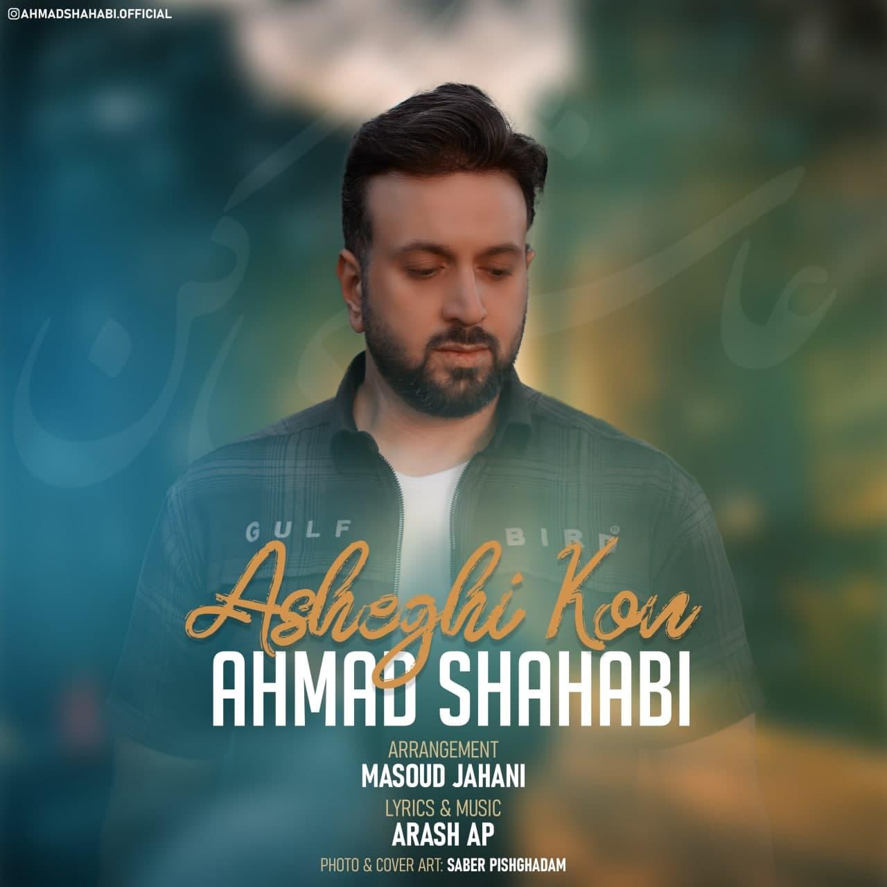 دانلود آهنگ احمد شهابی به نام عاشقی کن از موزیک باز