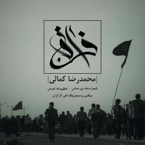 دانلود آهنگ محمد کمالی به نام فراق از موزیک باز