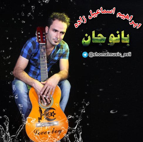 دانلود آهنگ مازندرانی ابراهیم اسماعیل زاده به نام بانو جان از موزیک باز