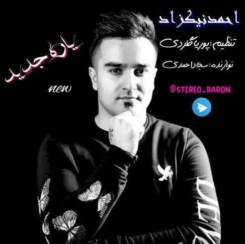 دانلود آهنگ مازندرانی احمد نیکزاد به نام یار جدید از موزیک باز