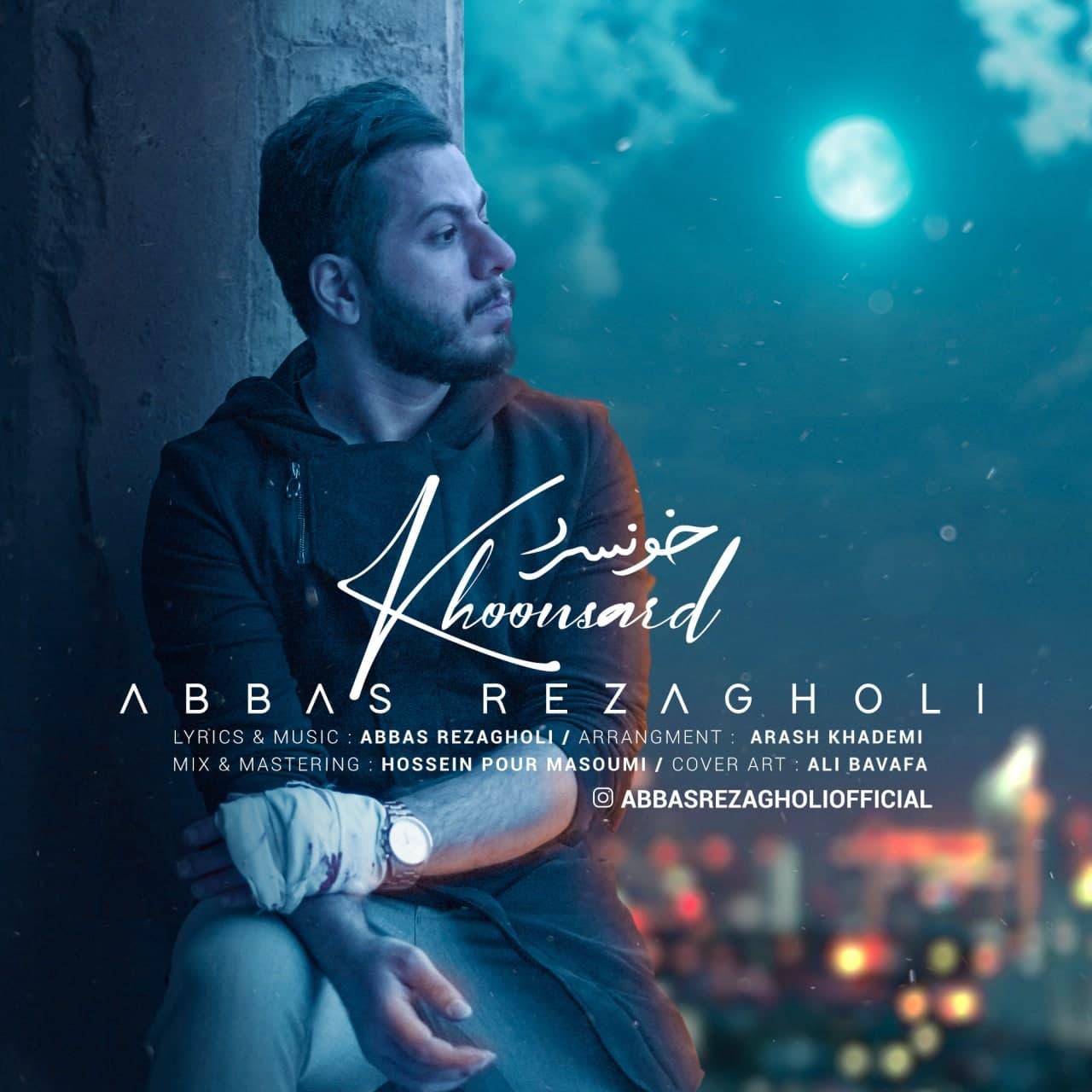 دانلود آهنگ عباس رضاقلی به نام خونسرد از موزیک باز