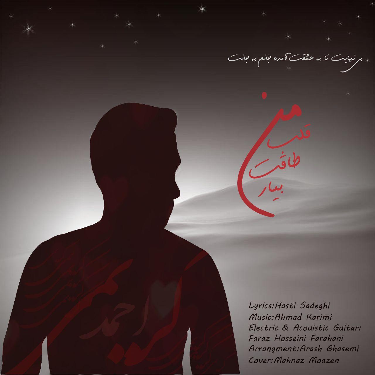 دانلود آهنگ احمد کریمی به نام قلب من طاقت بیار از موزیک باز