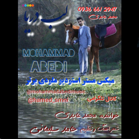 دانلود آهنگ مازندرانی محمد عابدی به نام لب دریا از موزیک باز