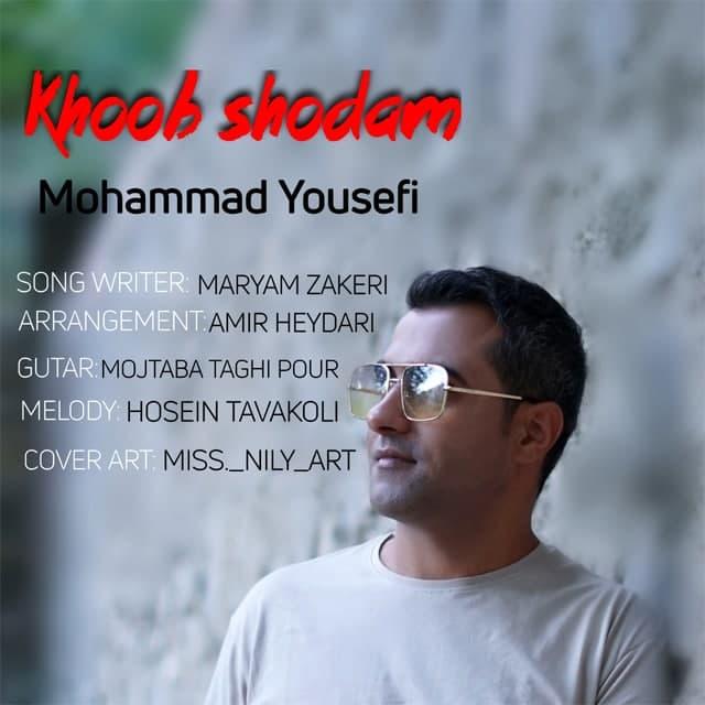 دانلود آهنگ محمد یوسفی به نام خوب شدم از موزیک باز