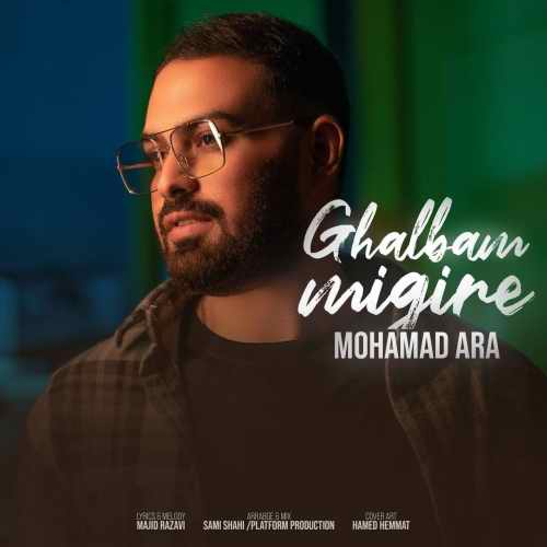 دانلود آهنگ محمد آرا به نام قلبم میگیره از موزیک باز
