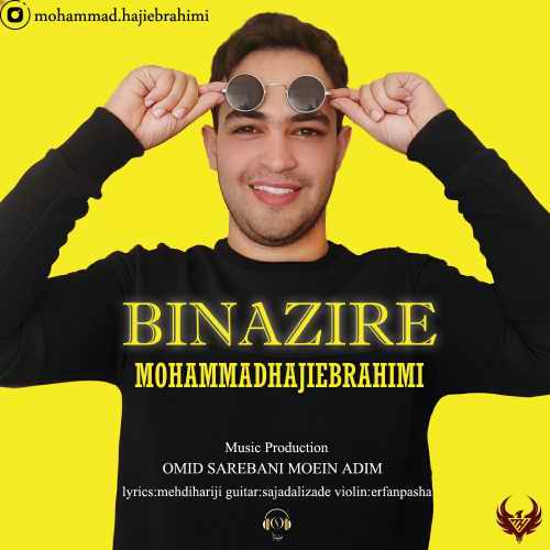 دانلود آهنگ محمد حاجی ابراهیمی به نام بی نظیر از موزیک باز